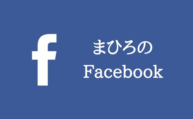 まひろのFacebook